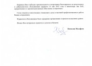 Отзыв Вячеслава Малафеева
